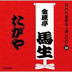 金原亭馬生(十代目)/NHK落語名人選100 38 十代目 金原亭馬生 「たがや」(アルバム)
