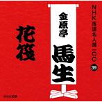 金原亭馬生(十代目)/NHK落語名人選100 39 十代目 金原亭馬生 「花筏」(アルバム)