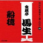 金原亭馬生(十代目)/NHK落語名人選100 40 十代目 金原亭馬生 「船徳」(アルバム)