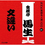 金原亭馬生(十代目)/NHK落語名人選100 41 十代目 金原亭馬生 「文違い」(アルバム)