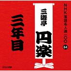 三遊亭円楽(五代目)/NHK落語名人選100 64 五代目 三遊亭円楽「三年目」(アルバム)