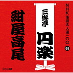 三遊亭円楽(五代目)/NHK落語名人選100 65 五代目 三遊亭円楽「紺屋高尾」(アルバム)
