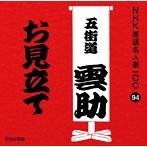 五街道雲助(六代目)/NHK落語名人選100 94 六代目 五街道雲助「お見立て」(アルバム)