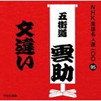 五街道雲助(六代目)/NHK落語名人選100 95 六代目 五街道雲助「文違い」(アルバム)