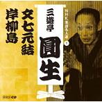 三遊亭圓生(六代目)/NHK落語名人選 三遊亭圓生(1) 文七元結/岸柳島(アルバム)