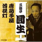 三遊亭圓生(六代目)/NHK落語名人選 三遊亭圓生(4) 唐茄子屋/首提灯(アルバム)