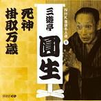 三遊亭圓生(六代目)/NHK落語名人選 三遊亭圓生(6) 死神/掛取万歳(アルバム)