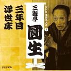 三遊亭圓生(六代目)/NHK落語名人選 三遊亭圓生(9) 三年目/浮世床(アルバム)