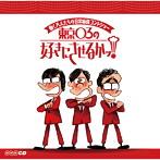 働く大人たちの日常痛快コントショー「東京03の好きにさせるかッ!」/東京03(アルバム)