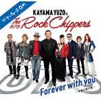 加山雄三&The Rock Chippers/Forever with you~永遠の愛の歌~(シングル)