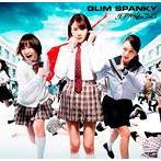 GLIM SPANKY/リアル鬼ごっこ(シングル)
