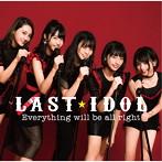 ラストアイドル/Everything will be all right(初回限定盤 Type B)(シングル)