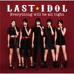 ラストアイドル/Everything will be all right(初回限定盤 Type D)(シングル)