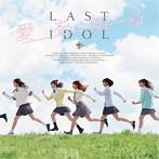 ラストアイドル/愛を知る(YJ盤)(シングル)