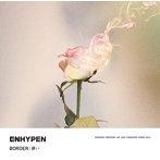Enhypen/BORDER:儚い(シングル)