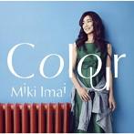 今井美樹/Colour(アルバム)