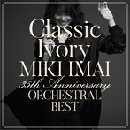 今井美樹/Classic Ivory 35th Anniversary ORCHESTRAL BEST(アルバム)