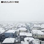 PIZZICATO ONE/わたくしの二十世紀(SHM-CD)(アルバム)