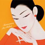 JAZZを聴きたくて バラードのぬくもりに包まれて~ハートウォーミング・ジャズ・バラード(アルバム)