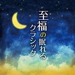 至福の眠れるクラシック(アルバム)