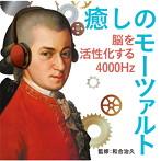 癒しのモーツァルト~脳を活性化する4000Hz/和合治久(監修)(アルバム)
