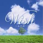 Wish~心の詩~(アルバム)