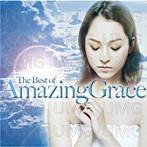 アメイジング・グレイス~祈りの歌声(アルバム)