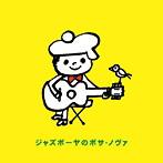 ジャズボーヤのボサ・ノヴァ(アルバム)
