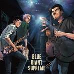 BLUE GIANT SUPREME(アルバム)