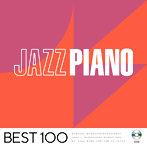 ジャズ・ピアノ-ベスト100-(アルバム)