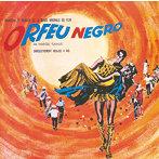 「黒いオルフェ」オリジナル・サウンドトラック(アルバム)