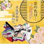東儀秀樹&三田和代/花の色は…~百人一首に詠われた,日本の四季,日本の心~(アルバム)