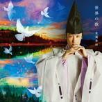 東儀秀樹/世界の歌(SHM-CD)(アルバム)
