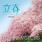 TOKYO VOICES/合唱名曲集『立春~さくらのころ』(アルバム)