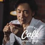 東儀秀樹/Hichiriki Cafe(SHM-CD)(アルバム)
