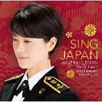 三宅由佳莉/シング・ジャパン-心の歌-(SHM-CD)(アルバム)