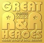 宇宙戦隊NOIZ/GREAT ROCK'N'ROLL HEROES(アルバム)