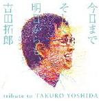 今日までそして明日からも,吉田拓郎 tribute to TAKURO YOSHIDA(アルバム)
