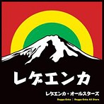 レゲエンカ・オールスターズ/レゲエンカ(アルバム)