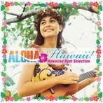 アロハ・ハワイ~ハワイアン・ベスト・セレクション(アルバム)