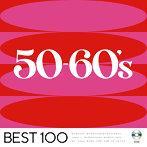 50's-60's-ベスト100-(アルバム)
