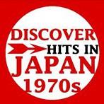 ディスカヴァー・ヒッツ・イン・ジャパン 1970S FAVORITE(アルバム)