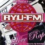 RYU FMプレゼンツ ラヴ・ラップ mixed by DJ MASAKO(アルバム)