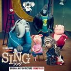 「シング」オリジナル・サウンドトラック(期間限定生産盤)(アルバム)