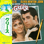 「グリース」オリジナル・サウンドトラック(デラックス・エディジョン)(SHM-CD)(アルバム)