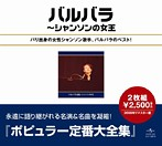 バルバラ/バルバラ全集~シャンソンの女王(リマスタリング盤)(アルバム)