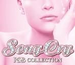 ソング・クライ-R&Bコレクション-(アルバム)