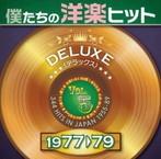 僕たちの洋楽ヒット デラックス 1977-79(5)(アルバム)