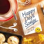Happy Day's Songs-すてきな1日になる-(アルバム)