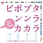 タララ・プンカ・ポンカ・ピ~三木鶏郎グループ,21Cトリロー・オールスターズ(アルバム)